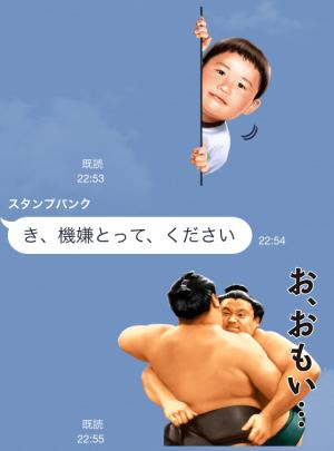 【芸能人スタンプ】貴乃花 スタンプ (12)