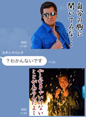 【芸能人スタンプ】竹内力 スタンプ (17)