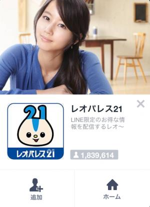 【限定スタンプ】レオパリスくんとパリミちゃん スタンプ(2015年02月23日まで) (1)