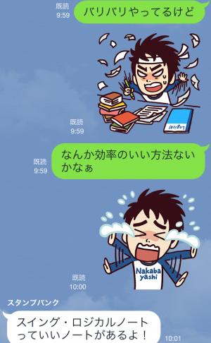 【限定スタンプ】ナカバヤシ×ロザンの応援スタンプ(2015年02月09日まで) (12)