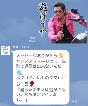 【隠しスタンプ】おかいものクマ スタンプ(2015年03月19日まで) (10)