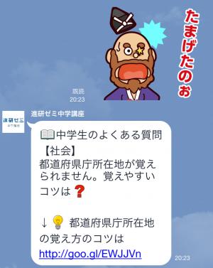 【隠しスタンプ】進研ゼミ『中学講座』スタンプ(2015年04月20日まで) (12)