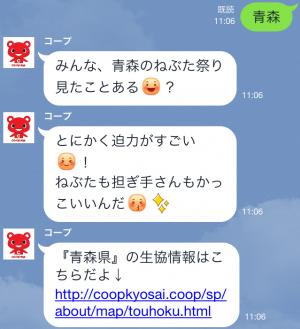 【動く限定スタンプ】うごく!コーすけ スタンプ(2015年01月26日まで) (8)