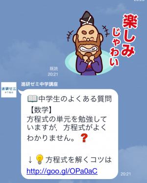 【隠しスタンプ】進研ゼミ『中学講座』スタンプ(2015年04月20日まで) (10)