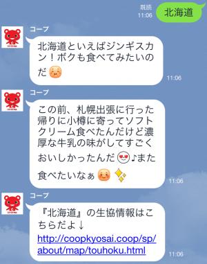 【動く限定スタンプ】うごく!コーすけ スタンプ(2015年01月26日まで) (7)