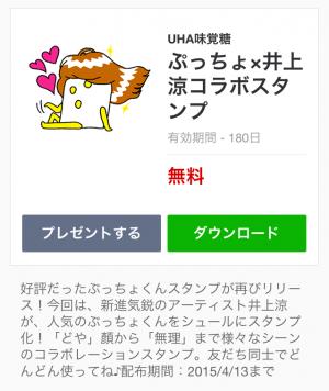 【隠しスタンプ】ぷっちょ×井上涼コラボスタンプ(2015年04月13日まで) (1)