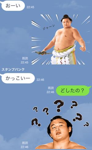 【芸能人スタンプ】貴乃花 スタンプ (3)