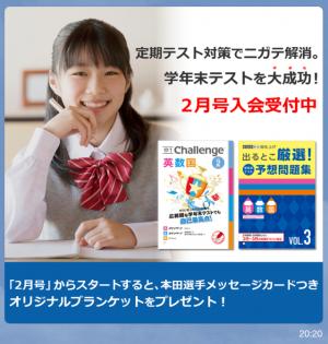 【隠しスタンプ】進研ゼミ『中学講座』スタンプ(2015年04月20日まで) (9)