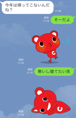 【動く限定スタンプ】うごく!コーすけ スタンプ(2015年01月26日まで) (14)