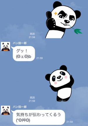 【動く限定スタンプ】動く♪パン田一郎 スタンプ(2015年02月16日まで) (9)