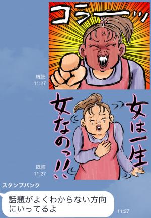 【アニメ・マンガキャラクリエイターズ】ウヒョッ!東京都北区赤羽 スタンプ (16)