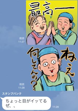 【アニメ・マンガキャラクリエイターズ】ウヒョッ!東京都北区赤羽 スタンプ (17)