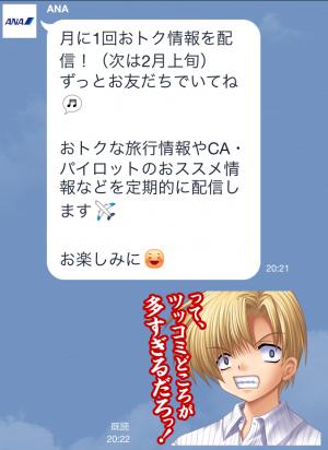 【動く限定スタンプ】ANAスタンプ第4弾! スタンプ(2015年02月23日まで) (3)