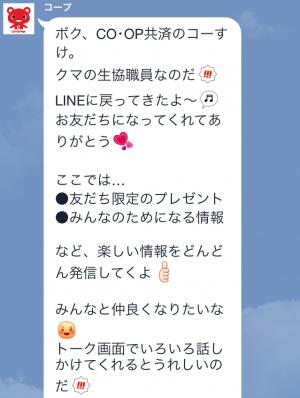 【動く限定スタンプ】うごく!コーすけ スタンプ(2015年01月26日まで) (3)