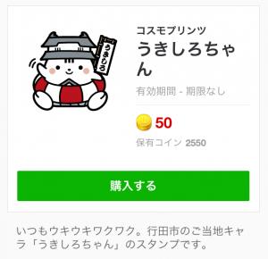 【ご当地キャラクリエイターズ】うきしろちゃん スタンプ (1)