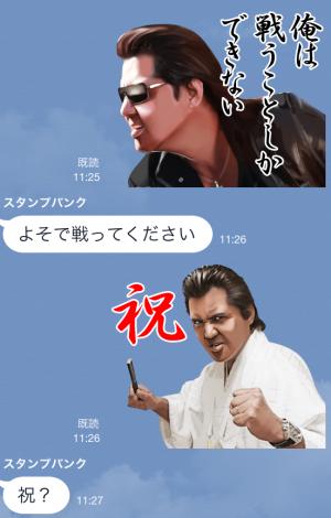 【芸能人スタンプ】竹内力 スタンプ (18)