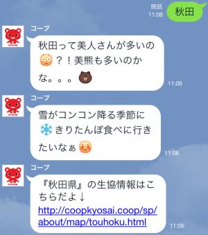 【動く限定スタンプ】うごく!コーすけ スタンプ(2015年01月26日まで) (9)