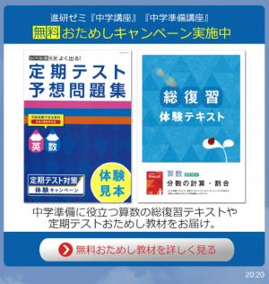 【隠しスタンプ】進研ゼミ『中学講座』スタンプ(2015年04月20日まで) (8)