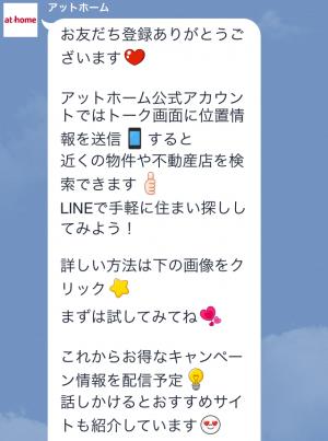 【動く限定スタンプ】動いちゃう!さまぁ〜ず スタンプ(2015年01月26日まで) (4)