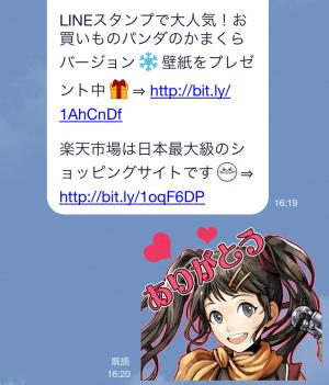 【動く限定スタンプ】動く!お買いものパンダ スタンプ(2015年02月16日まで) (4)