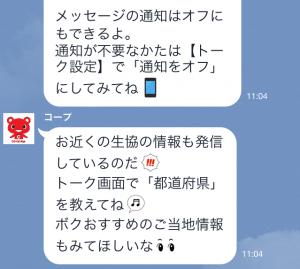【動く限定スタンプ】うごく!コーすけ スタンプ(2015年01月26日まで) (4)