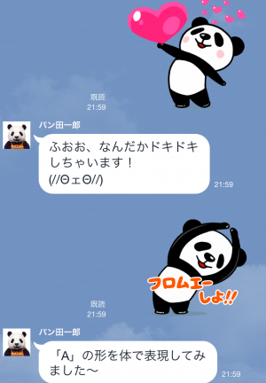 【動く限定スタンプ】動く♪パン田一郎 スタンプ(2015年02月16日まで) (8)
