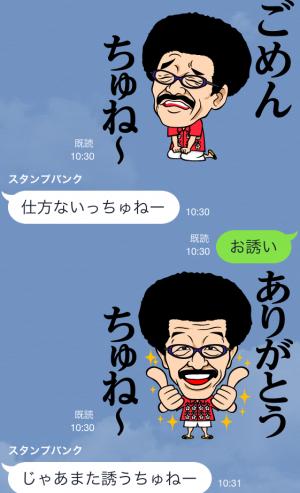 【芸能人スタンプ】具志堅用高 スタンプ (4)
