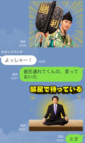 【芸能人スタンプ】貴乃花 スタンプ (19)