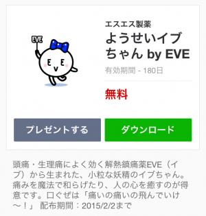 【動く限定スタンプ】ようせいイブちゃん by EVE スタンプ(2015年02月02日まで) (2)