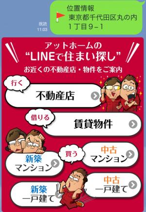 【動く限定スタンプ】動いちゃう!さまぁ〜ず スタンプ(2015年01月26日まで) (8)