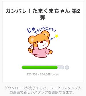 【隠しスタンプ】ガンバレ!たまくまちゃん 第2弾 スタンプ(2015年03月19日まで) (2)
