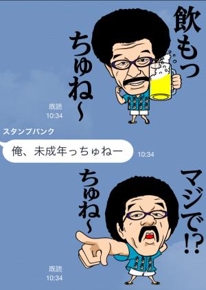 【芸能人スタンプ】具志堅用高 スタンプ (8)