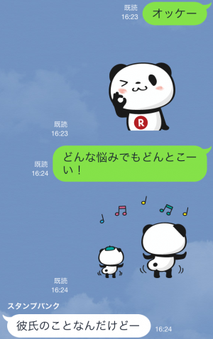 【動く限定スタンプ】動く!お買いものパンダ スタンプ(2015年02月16日まで) (8)