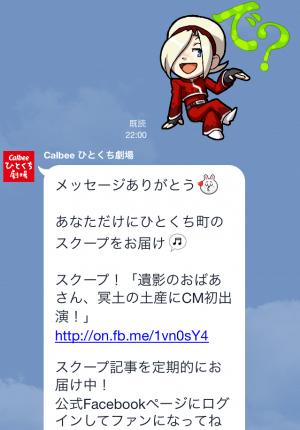 【動く限定スタンプ】動く!ウキウキエアロビスタンプ(2015年02月09日まで) (8)