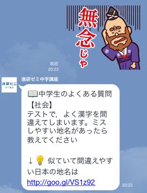 【隠しスタンプ】進研ゼミ『中学講座』スタンプ(2015年04月20日まで) (11)