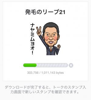 【企業マスコットクリエイターズ】発毛のリーブ21 スタンプ (2)