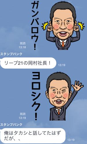 【企業マスコットクリエイターズ】発毛のリーブ21 スタンプ (4)