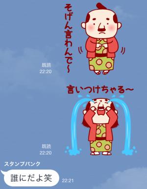 【ご当地キャラクリエイターズ】博多 かわりみ千兵衛 スタンプ (5)