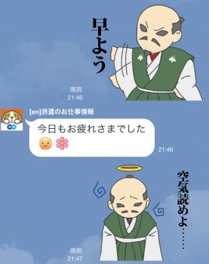 【隠しスタンプ】エン太とともだち スタンプ(2015年04月12日まで) (6)