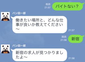 【動く限定スタンプ】動く♪パン田一郎 スタンプ(2015年02月16日まで) (5)