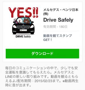 【限定スタンプ】Drive Safely スタンプ(2015年02月23日まで) (5)