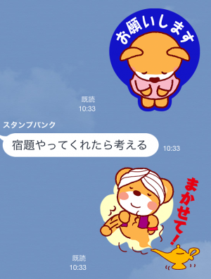 【隠しスタンプ】ガンバレ!たまくまちゃん 第2弾 スタンプ(2015年03月19日まで) (9)