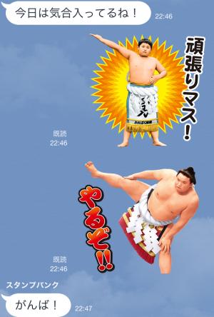 【芸能人スタンプ】貴乃花 スタンプ (4)