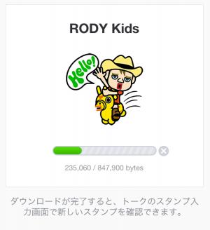 【企業マスコットクリエイターズ】RODY Kids スタンプ (2)