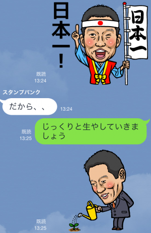 【企業マスコットクリエイターズ】発毛のリーブ21 スタンプ (11)
