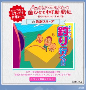 【動く限定スタンプ】動く!ウキウキエアロビスタンプ(2015年02月09日まで) (4)