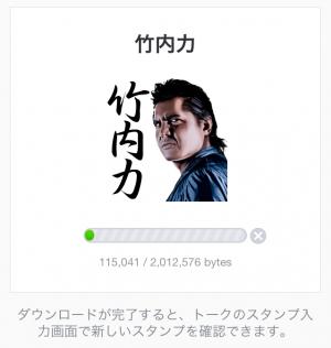【芸能人スタンプ】竹内力 スタンプ (2)