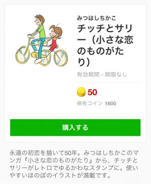【アニメ・マンガキャラクリエイターズ】チッチとサリー(小さな恋のものがたり) スタンプ (1)