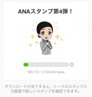 【動く限定スタンプ】ANAスタンプ第4弾! スタンプ(2015年02月23日まで) (2)