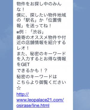 【限定スタンプ】レオパリスくんとパリミちゃん スタンプ(2015年02月23日まで) (5)
